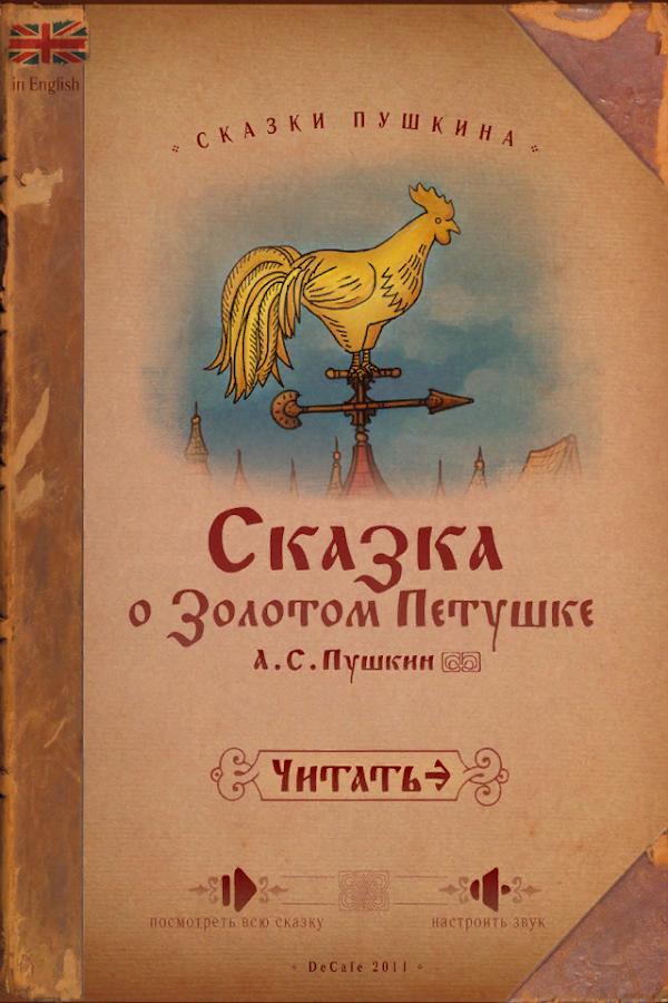 золотой петушок сказка читать с картинками