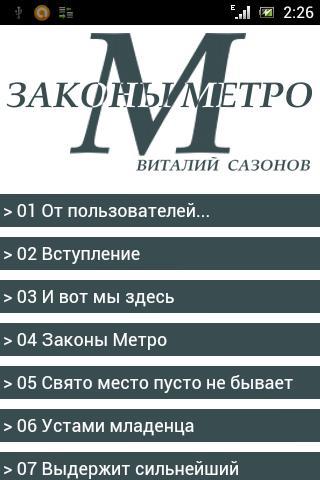 Законы метро