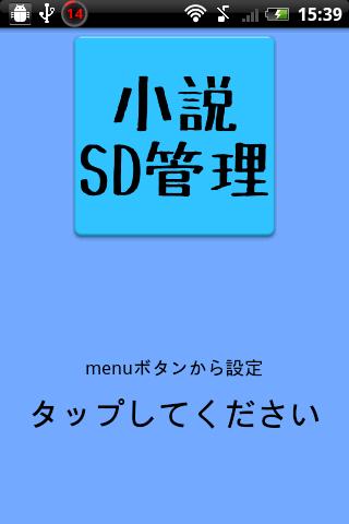 小説SD管理