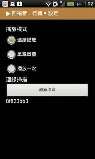 玩書籍App|四福音.行傳生命讀經(四福音.行传)有聲APP免費|APP試玩