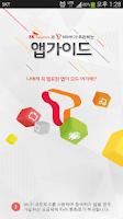 Screenshot of 앱가이드