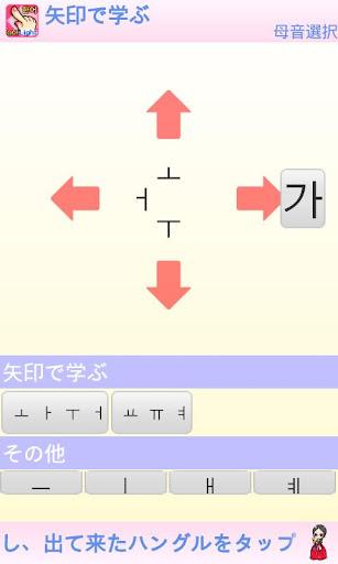 免費下載教育APP 韓国語 漢字でGo!語!Light app開箱文 APP開箱王