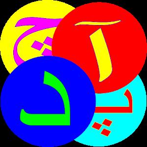 Learn Persian(Speak and Write)