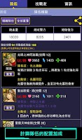 Screenshot of TosGuide(info、guide、friend)