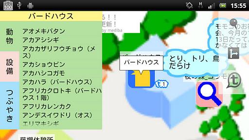 上野動物園ナビ
