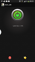 Screenshot of Flash Light