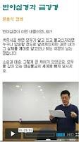 Screenshot of 윤홍식의 불교공부-반야심경/금강경/대승기신론