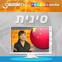 סינית  - קורס בווידאו (d) icon
