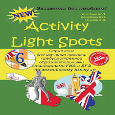 Activity Light Spots 6