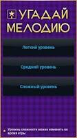 Screenshot of Угадай мелодию!