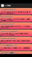 Screenshot of レズビアン Kiss