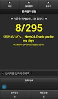Screenshot of 뮤직트로트 - 무료음악, 무료음악감상, 무료음악방송