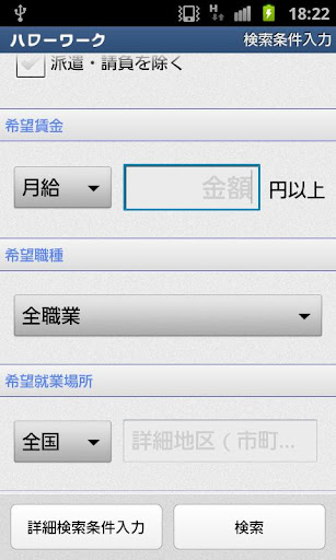 【免費商業App】ハローワーク 仕事・パート・アルバイト検索-APP點子