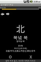 Screenshot of 급수별한자학습