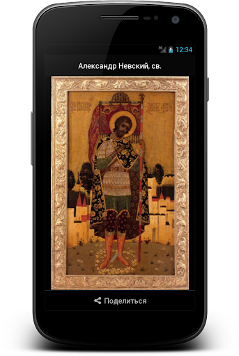 Христианские Иконы в кармане - screenshot