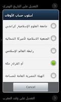 Screenshot of Prayer Times - أوقات الصلاة