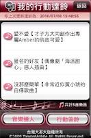 Screenshot of 台灣大哥大 MY專區