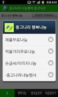 Screenshot of 중고나라-1000만회원 카페
