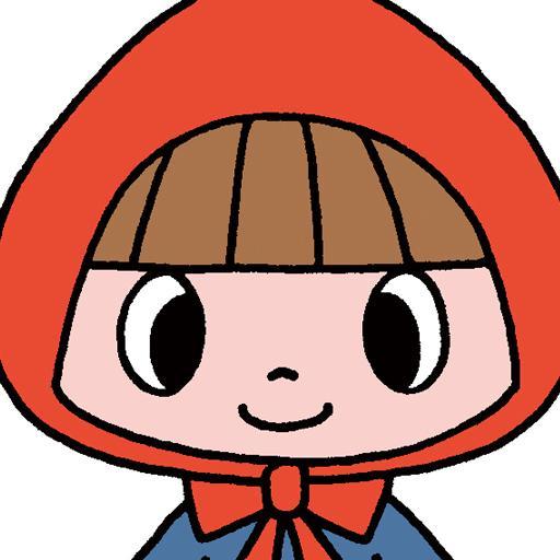教育の「あかずきん」中川ひろたかの名作おはなし絵本1 LOGO-記事Game