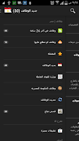 Screenshot of وظائف | مصر