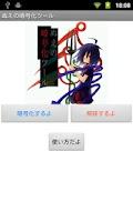Screenshot of ぬえの暗号化ツール