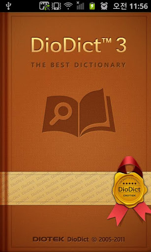 玩書籍App|국립국어원 표준국어대사전 - 디오딕 3免費|APP試玩