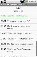 Screenshot of TV Програма