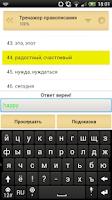 Screenshot of Слова Бегом Американский язык