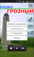 Screenshot of Радио Грозный online