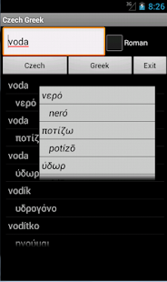 Czech Greek Dictionary - screenshot