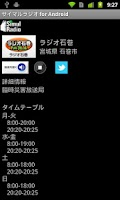 Screenshot of サイマルラジオ for Android