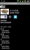 Screenshot of サイマルラジオ for Android