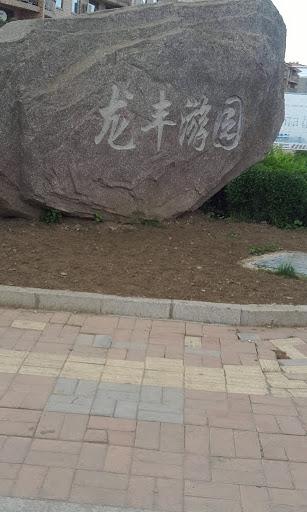 龙井市龙丰游园