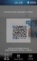 Screenshot of 신한카드 - Smart QR