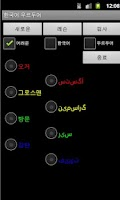 Screenshot of Korean Urdu Dictionary