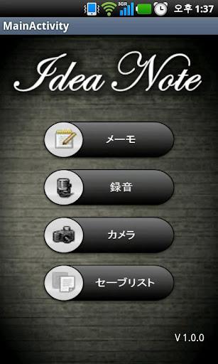 Idea_Note