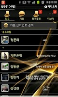 Screenshot of KakaoTalk Theme-Luxury GOLD