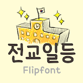 TYPO전교일등™ 한국어 Flipfont - Monotype Imaging Inc.