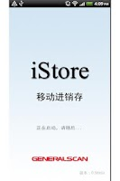 Screenshot of iStore Purchase Sales Inventor