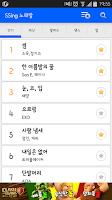 Screenshot of SSing 노래방
