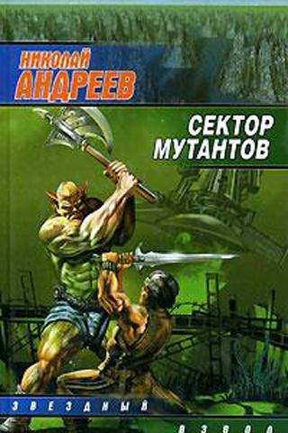 Н. Андреев. Сектор мутантов