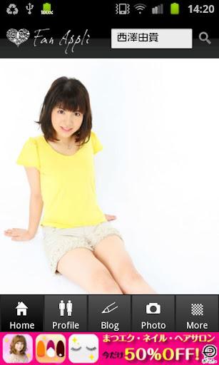 西澤由貴公式ファンアプリ