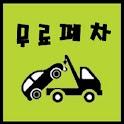 폐차장 icon