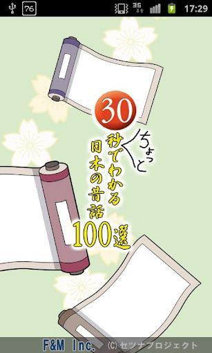 30秒ちょっとでわかる日本の昔話 Mini版