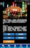 Screenshot of 夜市一二三