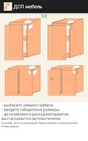 Screenshot of Particle Board Furniture