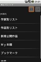 Screenshot of pText 日本語版