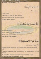 Screenshot of Quran Qibla and Prayers
