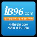 파워포인트 2007 사용법 동영상 강좌 모바일 강의어플