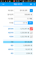 Screenshot of NH통합계산기
